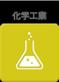 化学工業_