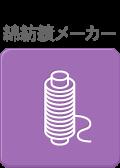 綿紡績メーカー
